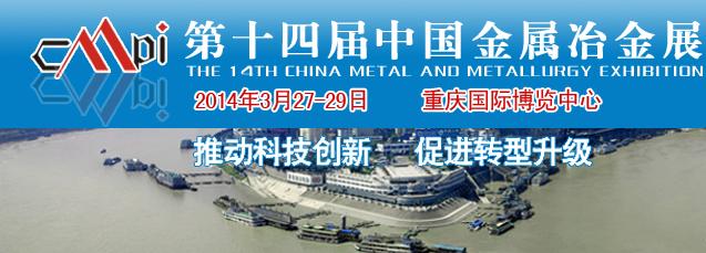 【兼职】第十四届西部国际金属加工装备展览会