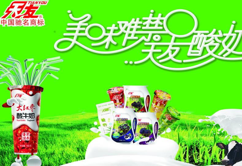 【兼职】天友牛奶促销(四月)