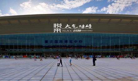 【兼职】重庆国际博览中心渝洽会销售工作(5月14—18日)