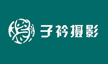 【兼职】子衿摄影各校活动执行(驿长)