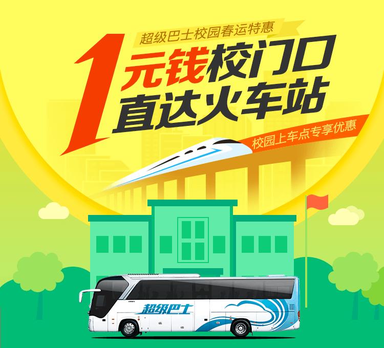 【福利】1元钱校门口直达火车站! 温暖你的冬天