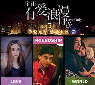 【免费观影】电影《宇宙有爱浪漫同游》免费观影福利