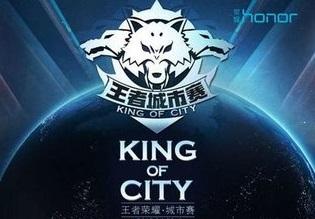 【福利】第五届王者荣耀城市赛重庆站