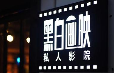 【全职】黑白画映私人影院前台