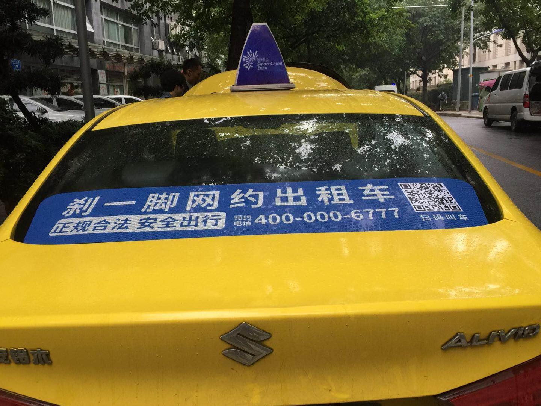 【兼职】江北贴出租车广告人员