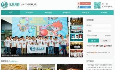 【全职】重庆子衿校园网站管理及公众号运营