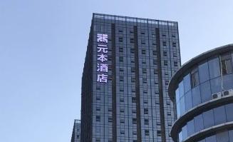 【全职】遵义新蒲元本酒店前台收银