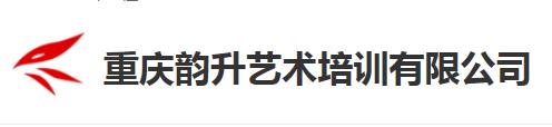 【全职】重庆韵升艺术培训有限公司