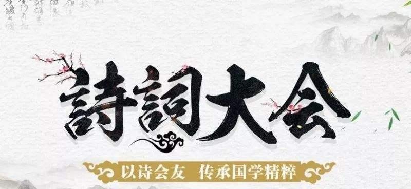 【兼职】弹子石诗词大赛工作人员
