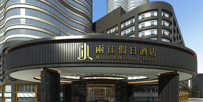 【兼职】两江假日酒店微信照片打印