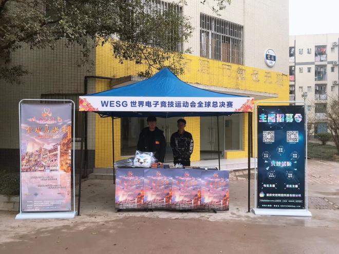 WESG世界电子竞技运动会-重庆工程学院