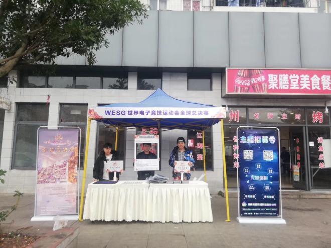 WESG世界电子竞技运动会-重庆交通大学