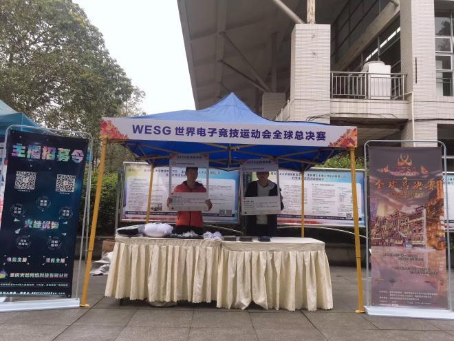 WESG世界电子竞技运动会-重庆理工大学