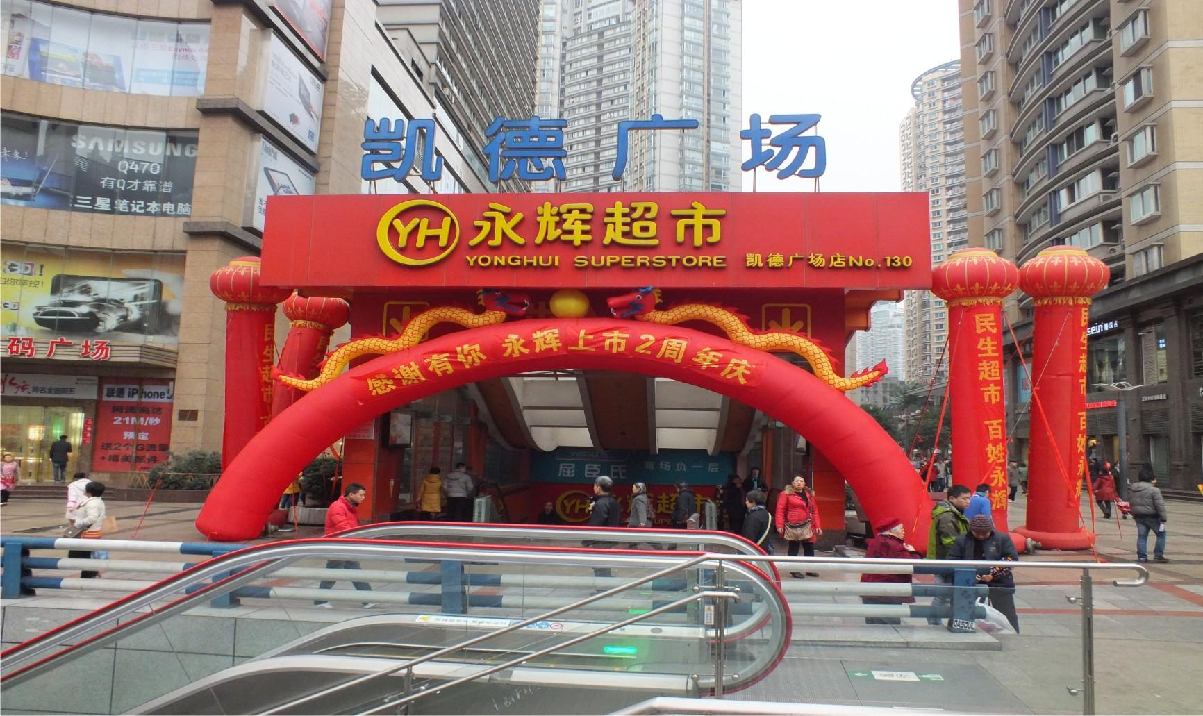 永辉超市三峡广场凯德购物中心店寒假实习生招聘